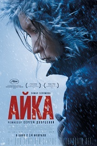 Айка (2018) WEB-DLRip | iTunes