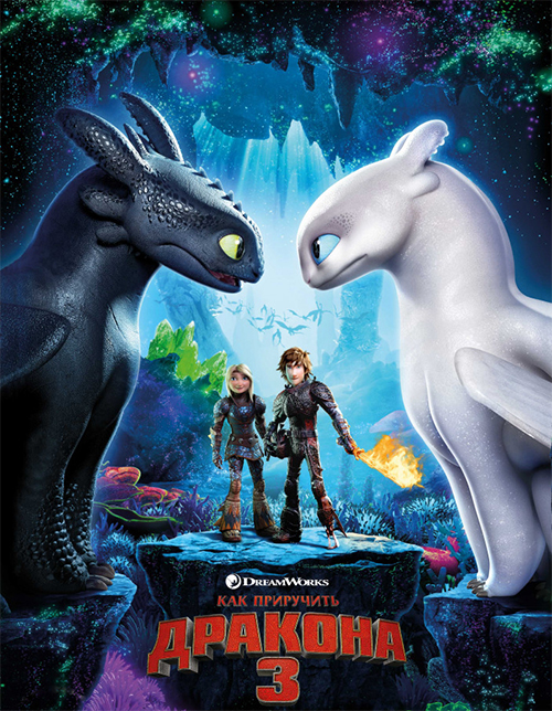 Как приручить дракона 3 / How to Train Your Dragon: The Hidden World (2019) UHD BDRemux 2160p от селезень | 4K | HDR | D, P | iTunes