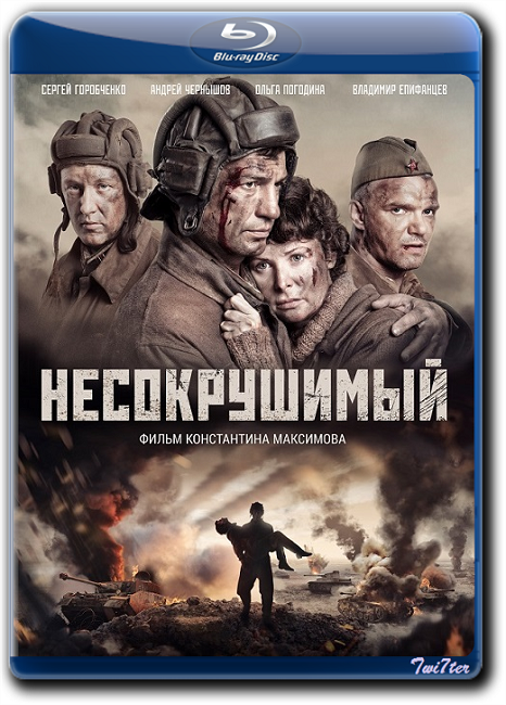 Несокрушимый (2018) BDRip от ExKinoRay | Лицензия