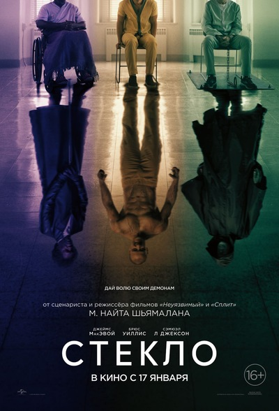 Стекло / Glass (2019) BDRip 720p от Scarabey | HDRezka Studio