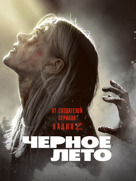 Чёрное лето / Black Summer [S01] (2019) WEB-DL 1080p | Netflix