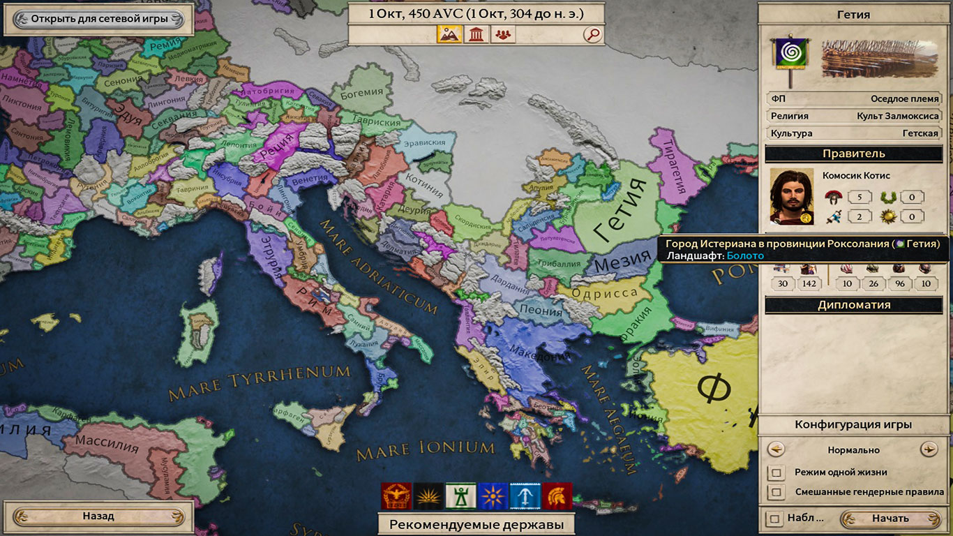 Imperator: Rome - Deluxe Edition [v 1.1.1 + 4 DLC] (2019/PC/Русский), RePack от SpaceX