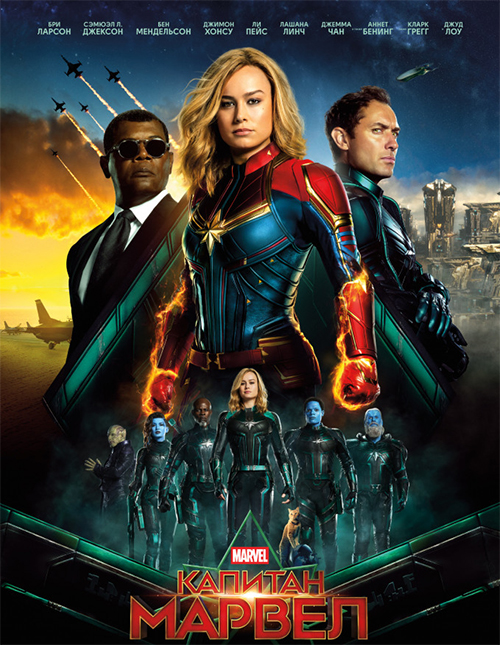 Капитан Марвел / Captain Marvel (2019) Blu-Ray EUR 1080p от селезень | Лицензия