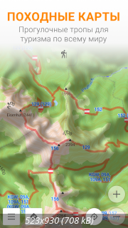 OsmAnd+ Maps & Navigation 3.7.2 (2020) Android