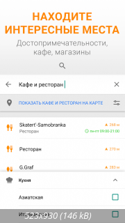 OsmAnd+ Maps & Navigation 3.7.0 (2020) Android