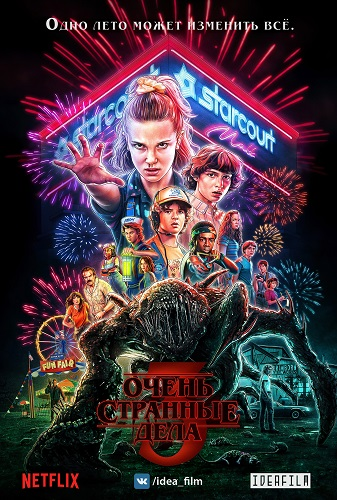 Очень странные дела / Stranger Things [S03] (2019) WEBRip | IdeaFilm