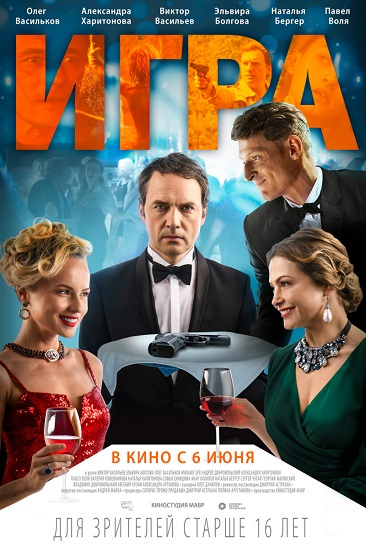 Игра (2019) WEB-DLRip | iTunes