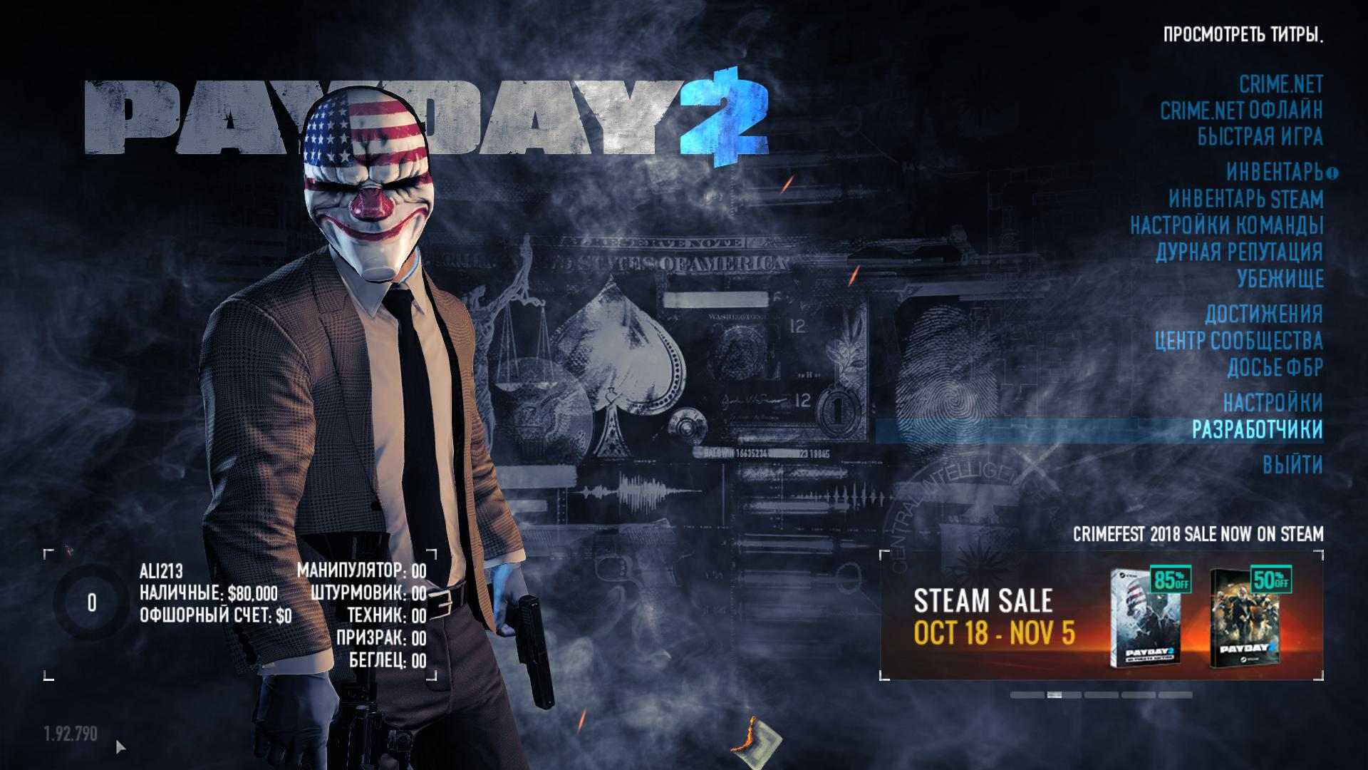 Payday 2 - Ultimate Edition [v 1.92.790 + DLCs] (2013/PC/Русский), RePack от xatab