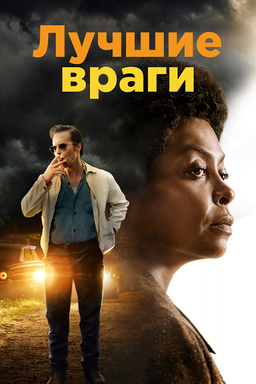 Лучшие враги / The Best of Enemies (2019) BDRip 1080p от селезень | iTunes