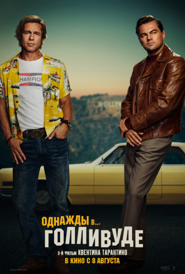 Однажды в… Голливуде / Once Upon a Time in... Hollywood (2019) CAMRip | A