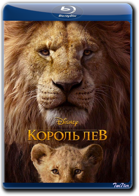 Король Лев / The Lion King (2019) BDRip от Twister & ExKinoRay | iTunes