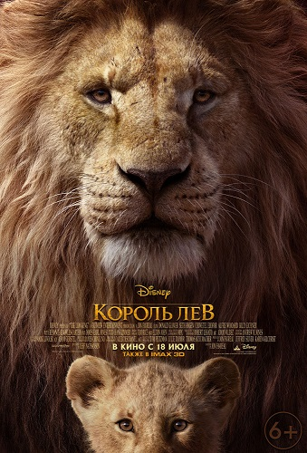 Король Лев / The Lion King (2019) HDRip от ExKinoRay | iTunes