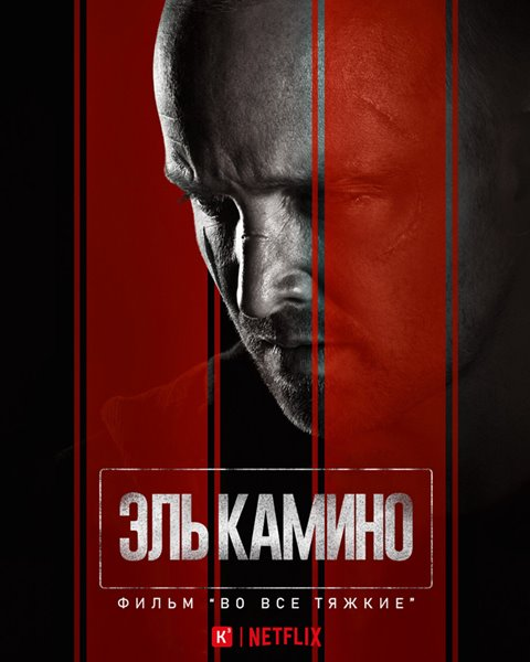 El Camino: Во все тяжкие / El Camino: A Breaking Bad Movie (2019/WEBRip) [KvK]