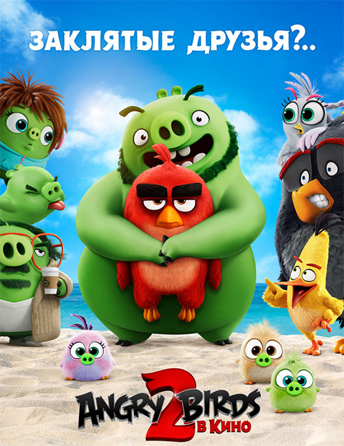 Angry Birds 2 в кино / The Angry Birds Movie 2 (2019) BDRip 720p от селезень | iTunes
