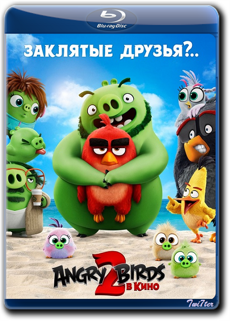 Angry Birds 2 в кино / The Angry Birds Movie 2 (2019) BDRip от Twister & ExKinoRay | iTunes