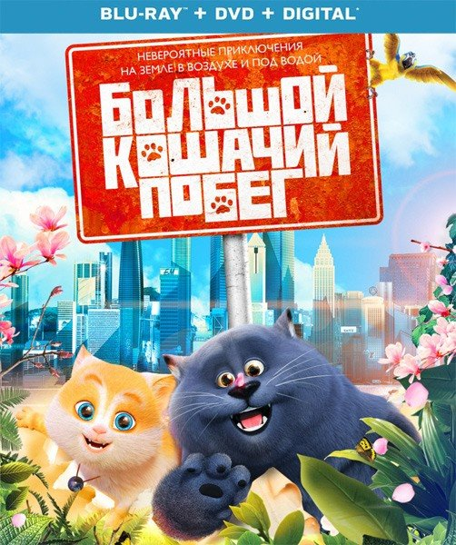Большой кошачий побег / Cats & Peachtopia (2018/BDRip/HDRip)