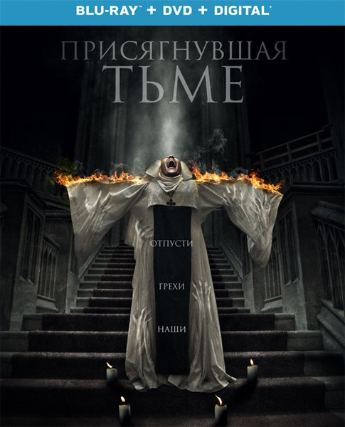 Присягнувшая тьме / The Convent (2018/BDRip/HDRip)