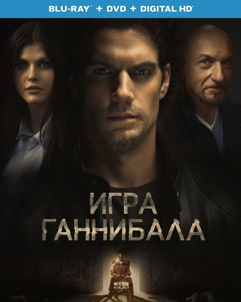 Игра Ганнибала / Night Hunter / Nomis (2018/BDRip/HDRip)
