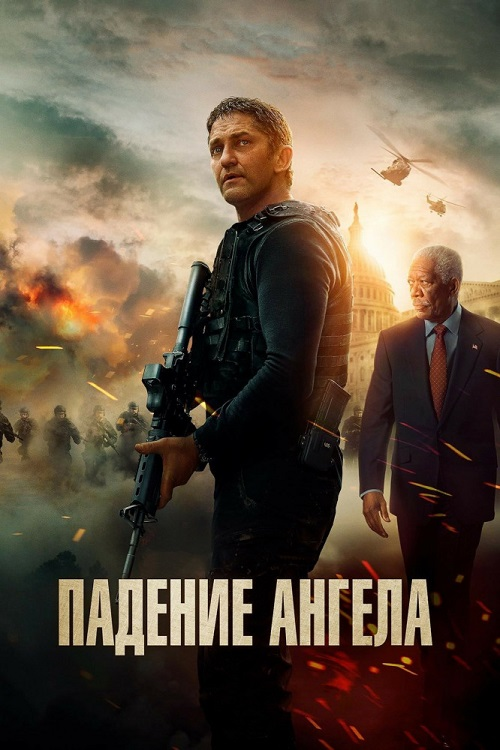 Падение ангела / Angel Has Fallen (2019) WEB-DL 1080p от селезень | iTunes