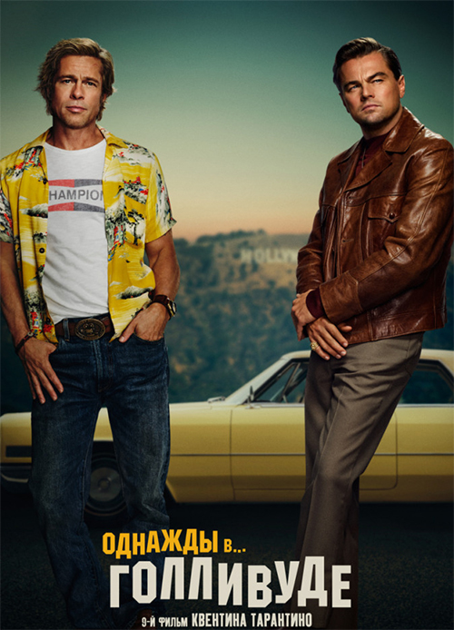 Однажды в… Голливуде / Once Upon a Time ... in Hollywood (2019) WEB-DL 1080p | iTunes