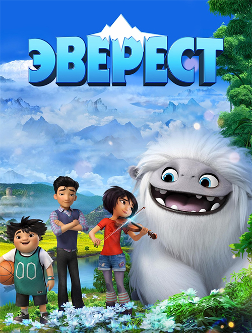 Эверест / Abominable (2019) WEB-DL 1080p от селезень | iTunes