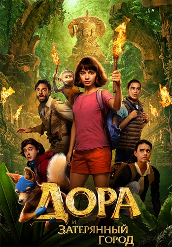 Дора и Затерянный город / Dora and the Lost City of Gold (2019) HDRip от ExKinoRay | D | iTunes