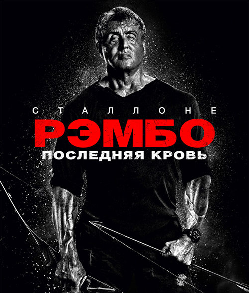 Рэмбо: Последняя кровь / Rambo: Last Blood (2019) BDRip 1080p от селезень | Расширенная версия | iTunes