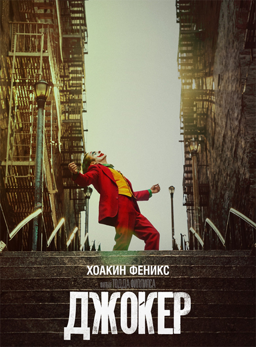 Джокер / Joker (2019) BDRip 1080p от qqss44 & MegaPeer | Лицензия | 7.75 GB