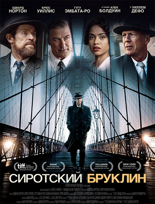 Сиротский Бруклин / Motherless Brooklyn (2019) BDRip 1080p | iTunes